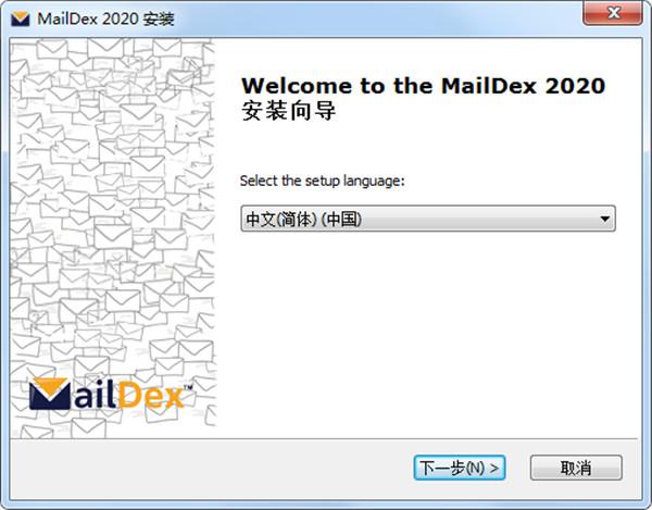 MailDex 2020破解流程与安装方法