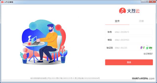 <b>火烈云客服V1.1.1.0官方版</b>
