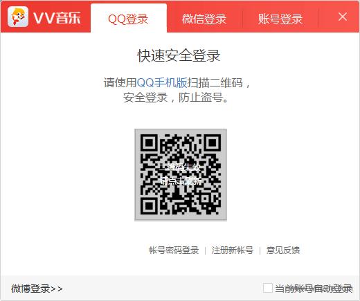 vv音乐V2.2.0.101官方版