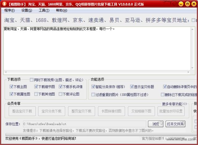 <b>载图助手(图片批量工具)V13.0.0.8官方版</b>