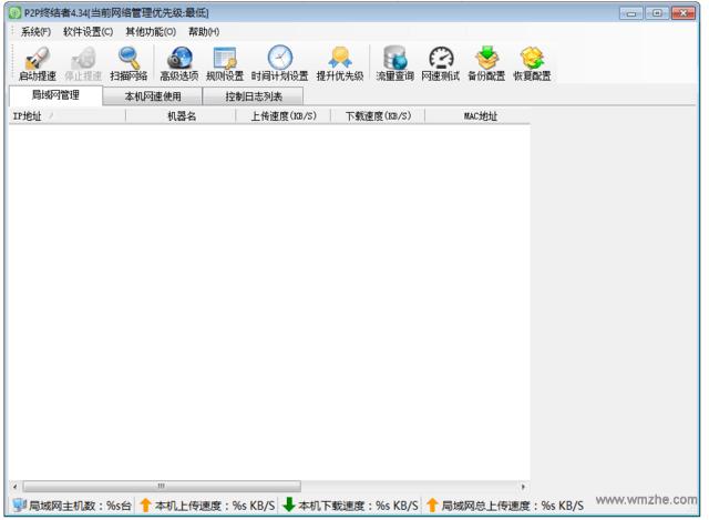 <b>p2p终结者V4.2.7官方版</b>