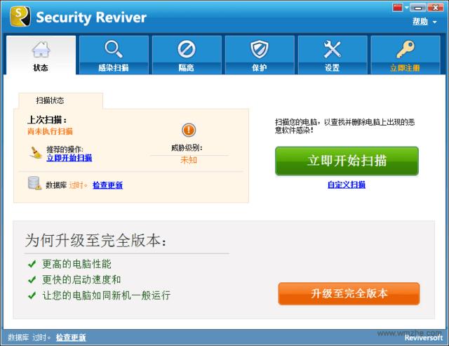 <b>SecurityReviver(电脑安全保护软件)V2.1.1000.26516官方版</b>