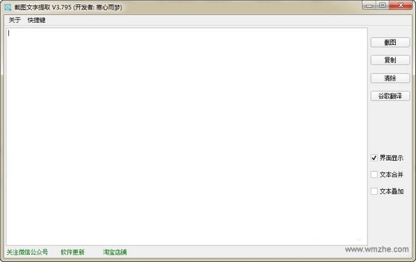 <b>截图文字提取工具V3.8.2绿色版</b>