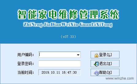 <b>智能家电维修管理系统V37.33官方版</b>