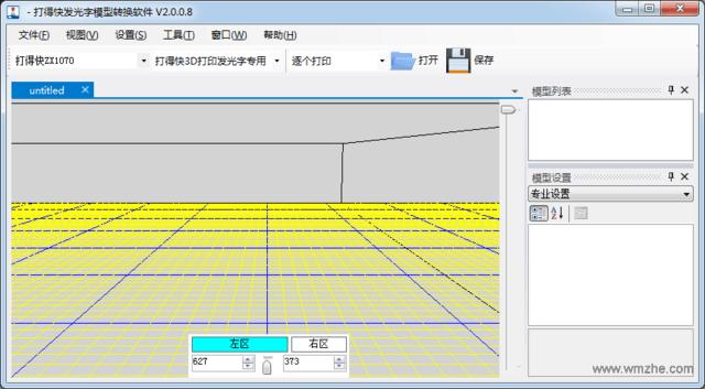<b>3D打印发光字免建模软件V2.0.0.8绿色版</b>