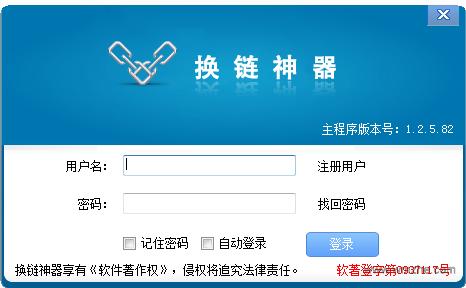 <b>换链神器V1.2.5.82官方版</b>