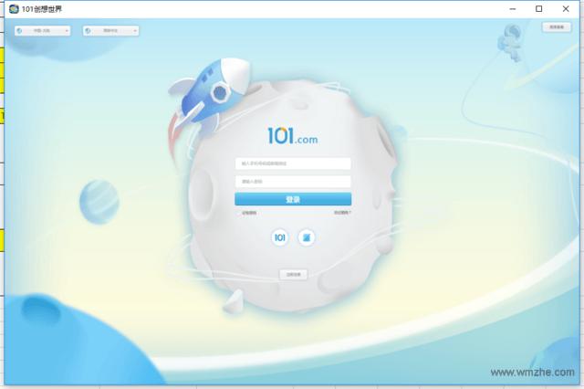 <b>101创想世界V1.0.87官方版</b>