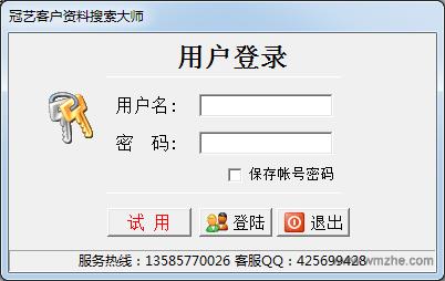 <b>冠艺客户资料搜索大师V3.2.2009.429</b>