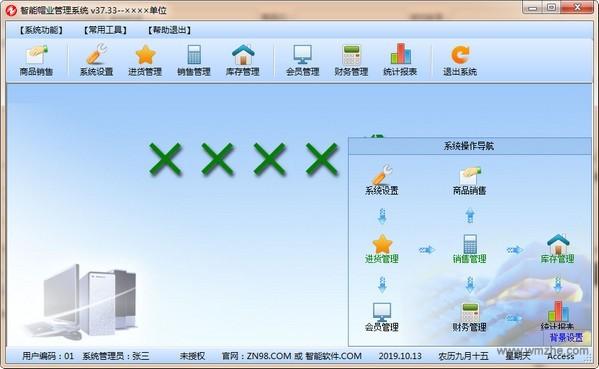 <b>智能帽业管理系统V37.33官方版</b>