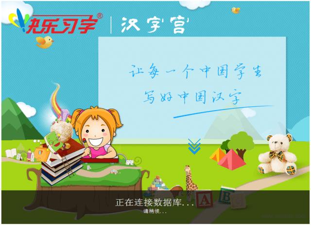 <b>快乐习字V1.6.8官方版</b>