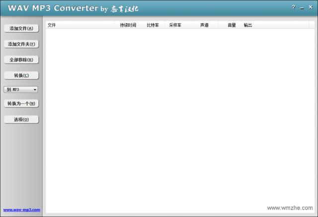 <b>WAVMP3Converter(wav转MP3)V4.3.2绿色版</b>
