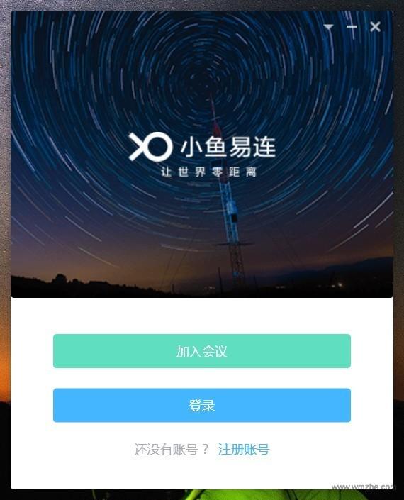 <b>小鱼易连V2.27.0.14640官方版</b>