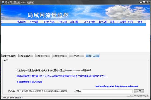 <b>局域网流量监控V6.9绿色版</b>