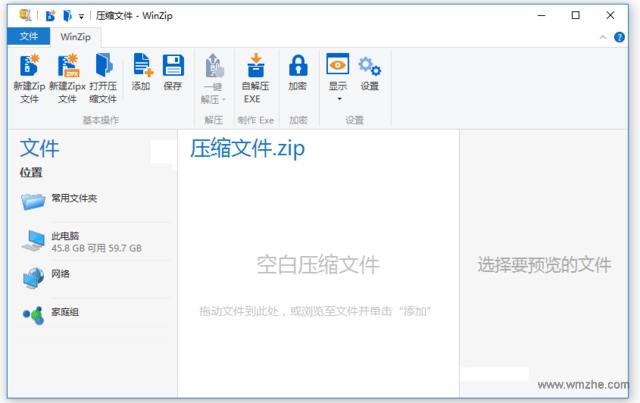 WinZip中文版(32位)V31.0.11659.0官方版