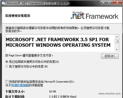 <b>Microsoft.NetFramework3.5V3.5.30729.1官方版</b>