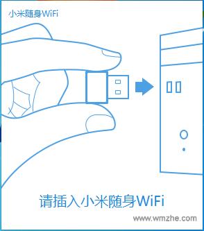 小米随身wifi驱动V2.4.0.839官方版