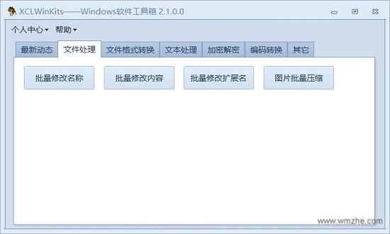 <b>XCLWinKitsV2.1官方版</b>