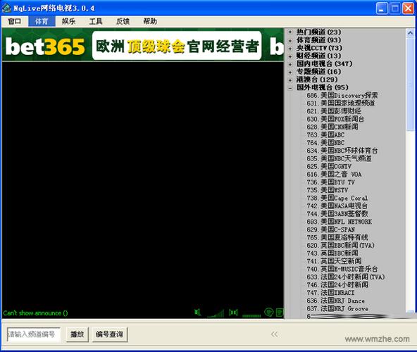 NqLive网络电视V3.0.4官方中文版
