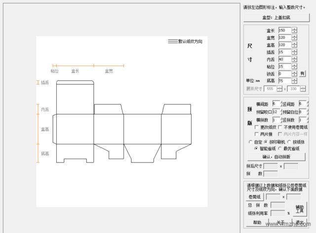 <b>印刷拼版助手V5.0绿色版</b>