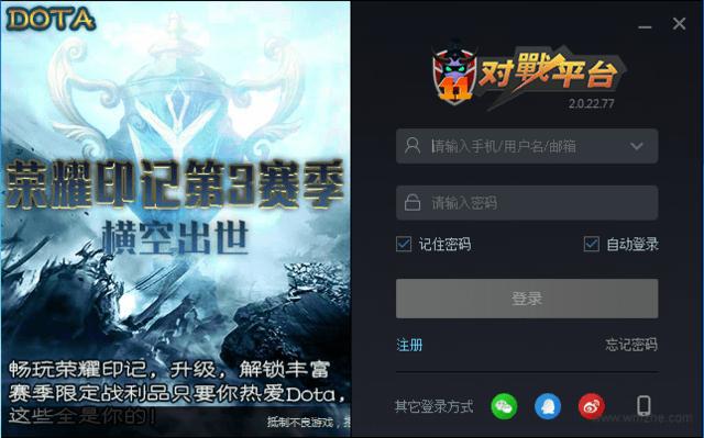 11对战平台V2.0.23.54官方版