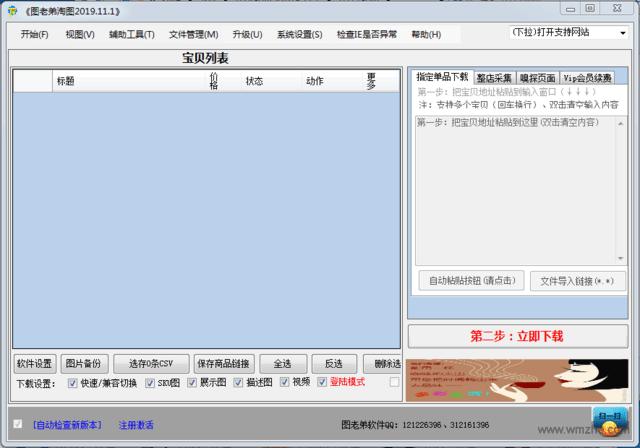 图老弟淘图V2019.11.1官方版