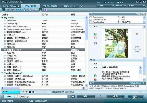 TagScannerV6.1.2.0官方版
