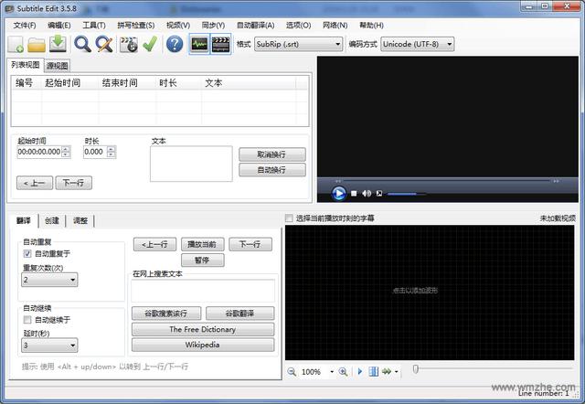 <b>SubtitleEditV3.5.11.0绿色版</b>