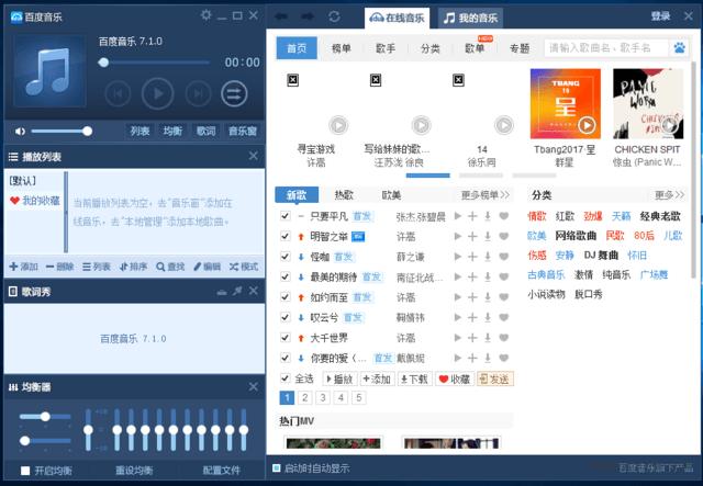 千千静听V11.1.6.0官方版