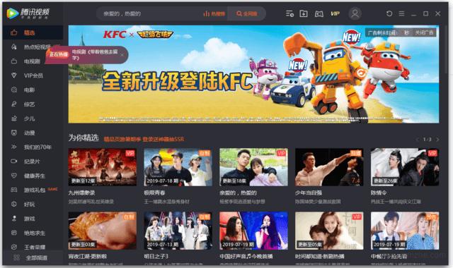 腾讯视频播放器V10.24.4751.0官方版