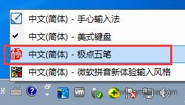 <b>极点五笔V7.15.0.0十周年纪念版</b>