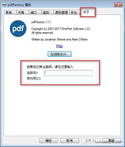 pdfFactoryV7.05破解版