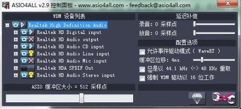asio4allV2.13官方版