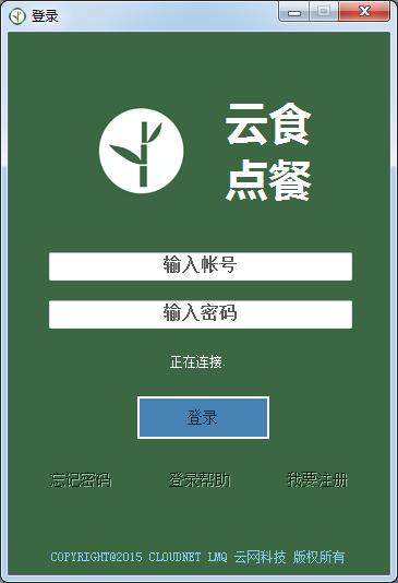 云食点餐收银系统V1.0官方版
