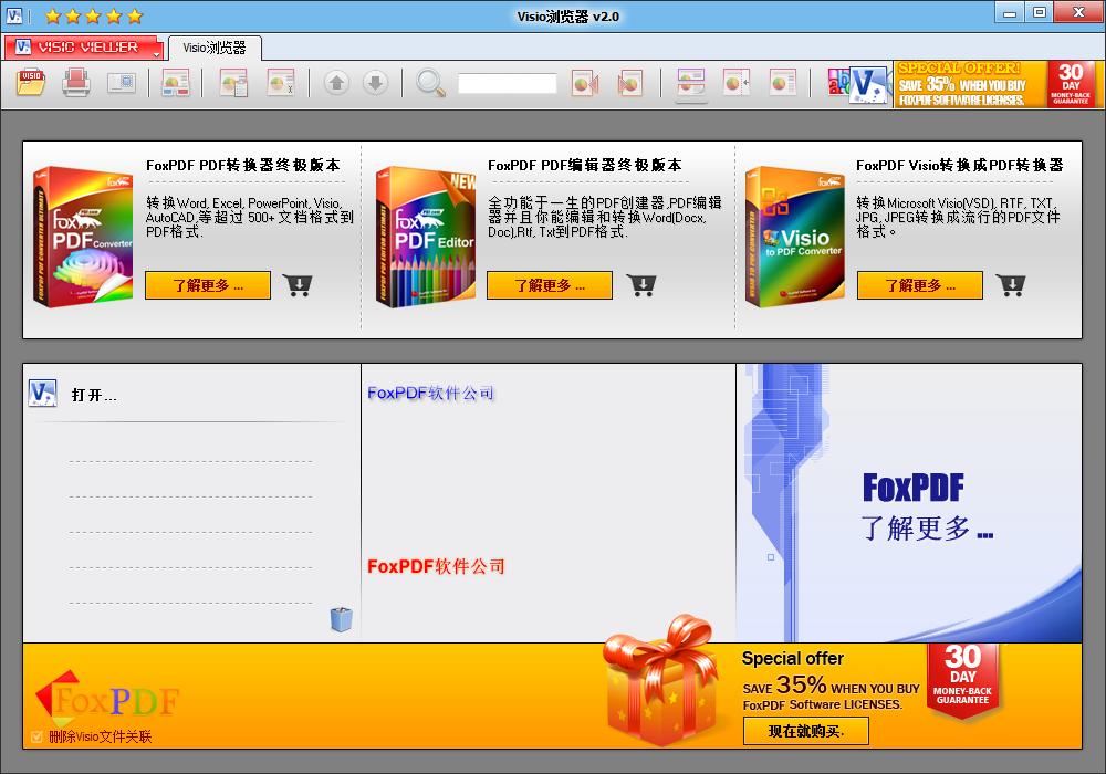 visio浏览器V2.0官方版