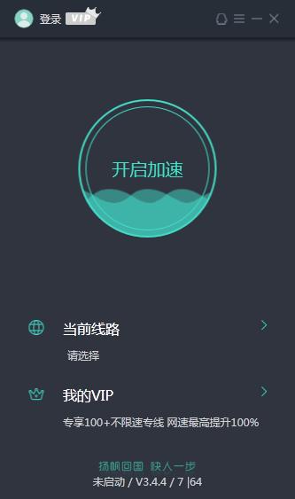 <b>快帆加速器V3.4.4官方版</b>