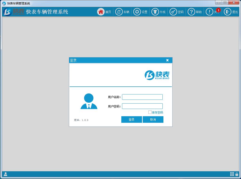 快表车辆管理系统V1.0官方版