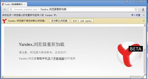 YandexBrowserV19.10.3.281中文版