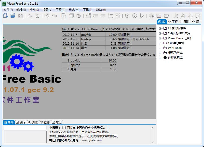 VisualFreeBasicV5.1.11官方版