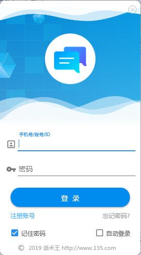 <b>话术王V4.9.1官方版</b>
