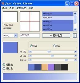 <b>JustColorPickerV5.3.0.0中文绿色版</b>
