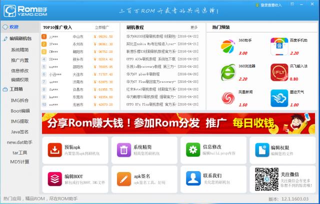 ROM助手V12.1.1603.03官方版