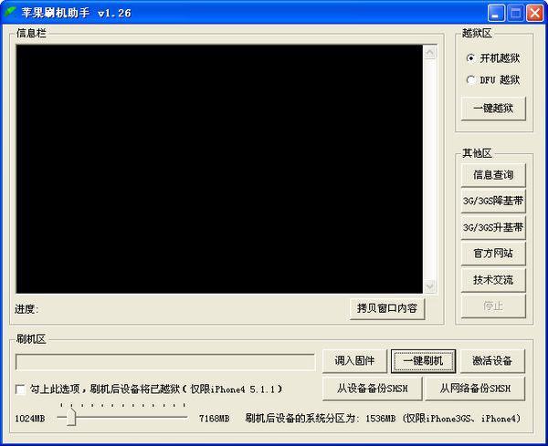 苹果刷机助手V1.28官方版
