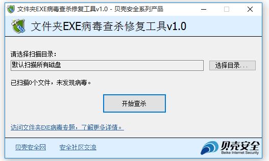 贝壳文件夹EXE病毒查杀修复工具V1.0绿色版