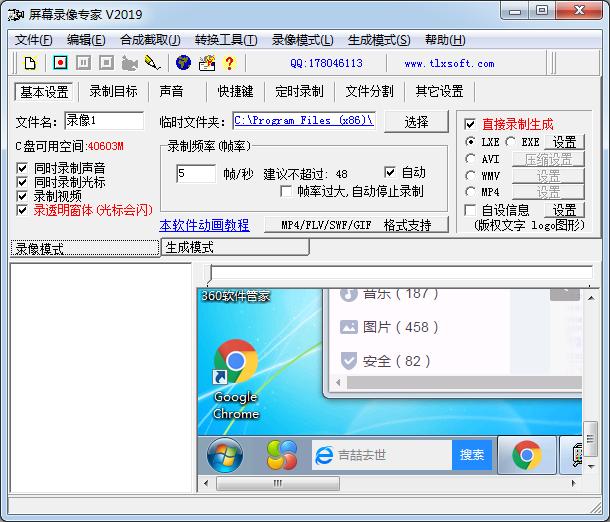 屏幕录像专家V2019.10.18官方版