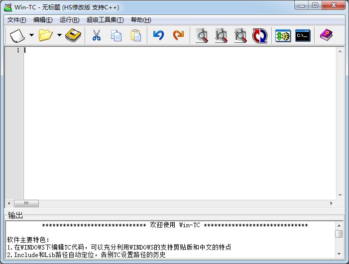 wintc(C语言编译器)V2.0.0绿色版