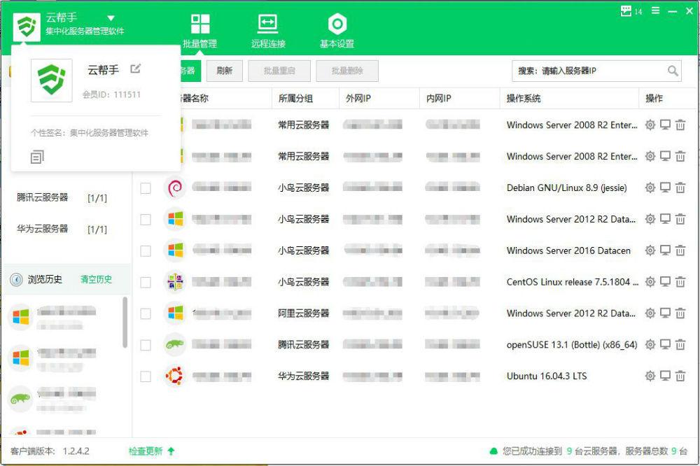 云帮手V2.0.6.3官方版
