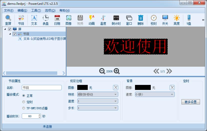 PowerLedLTSV2.3.5官方版