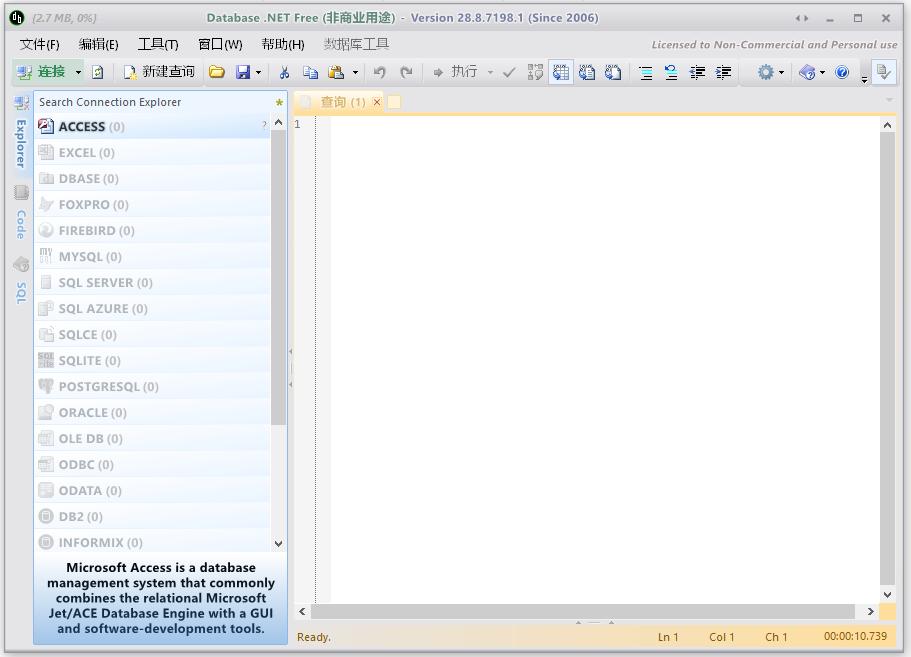 <b>Database.NETV29.6.7297.1绿色中文版</b>