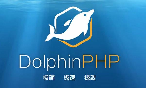 DolphinPHPV1.4.3官方版