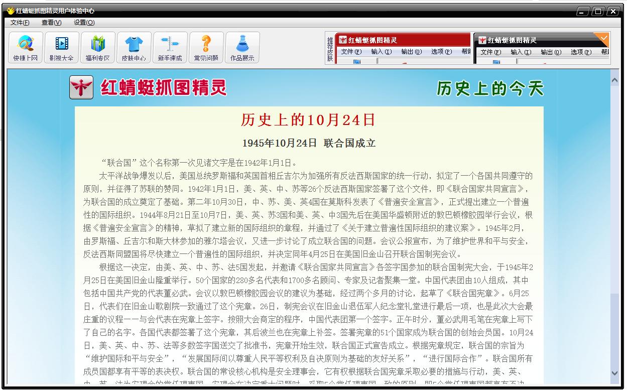 <b>红蜻蜓抓图精灵V3.10build1901官方版</b>